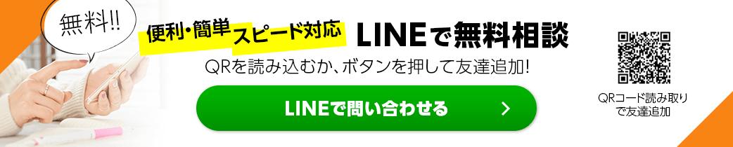 便利・簡単・スピード対応 LINEで無料相談